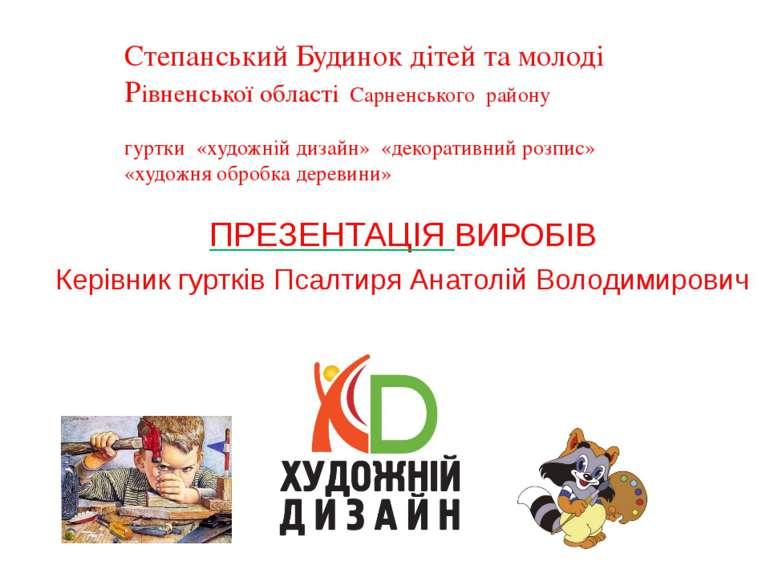 Степанський Будинок дітей та молоді Рівненської області Сарненського району г...