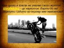 Без цього,я зовсім не уявляю свого життя! Швидкість - це наркотик. Варто до н...