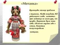 «Мотанка» Вузликова лялька зроблена з тканини. Назва походить від українськог...