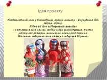 Найважливіший етап у виготовленні ляльки-мотанки - формування ідеї, задуму, о...