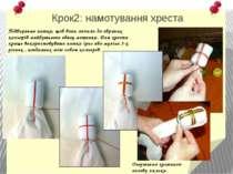 Крок2: намотування хреста Підбираємо нитки, щоб вони личили до обраних кольор...
