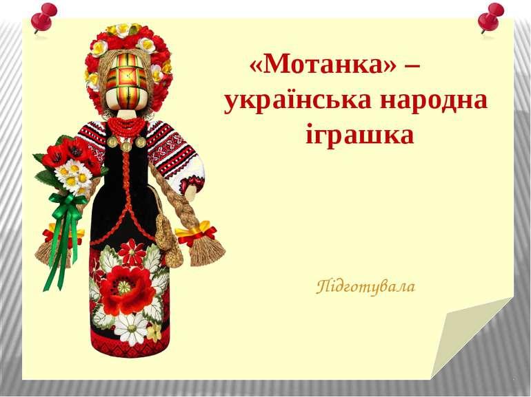 «Мотанка» – українська народна іграшка Підготувала лівна