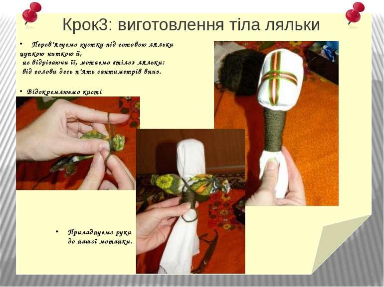 Перев'язуємо хустку під готовою ляльки цупкою ниткою й, не відрізаючи її, мот...