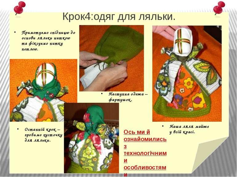 Крок4:одяг для ляльки. Примотуємо спідницю до основи ляльки ниткою та фіксуєм...