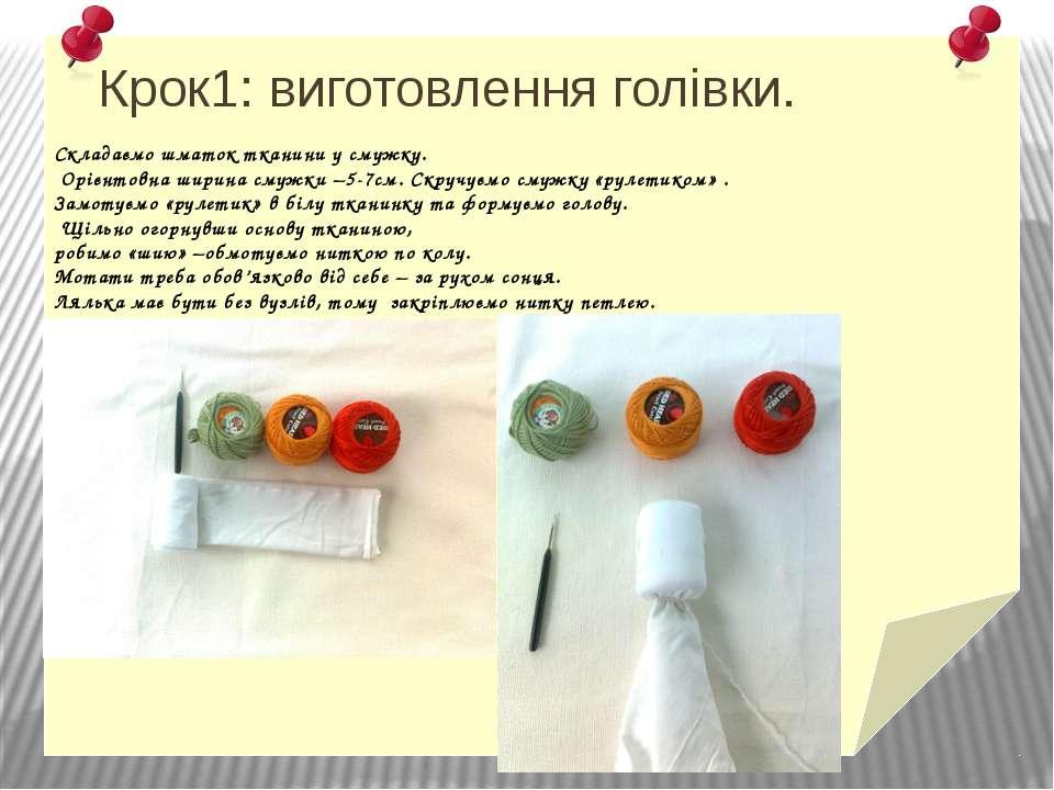Складаємо шматок тканини у смужку. Орієнтовна ширина смужки –5-7см. Скручуємо...