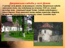 Дворянська садиба у селі Довге У центрі села Довге, на Іршавщині, стоїть двор...