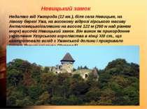 Невицький замок Недалеко від Ужгорода (12 км.), біля села Невицьке, на лівому...