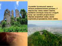 Сьогодні Хустський замок є тільки романтичними руїнами. У верхньому замку важ...