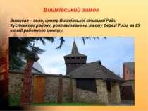 Вишківський замок Вишкове – село, центр Вишківської сільської Ради Хустського...
