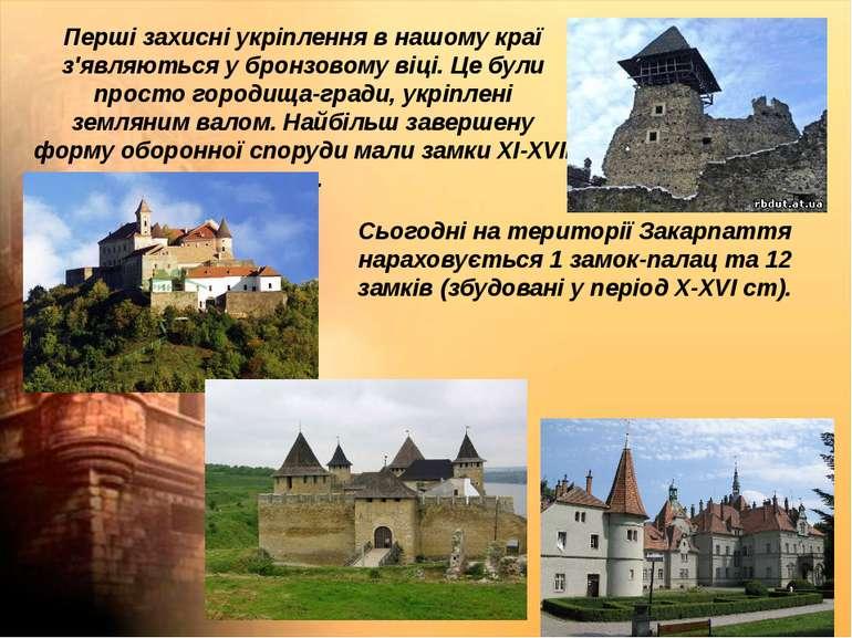 Перші захисні укріплення в нашому краї з'являються у бронзовому віці. Це були...