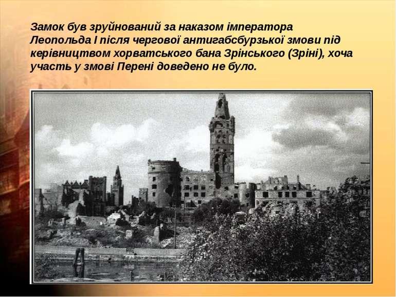 Замок був зруйнований за наказом імператора Леопольда I після чергової антига...