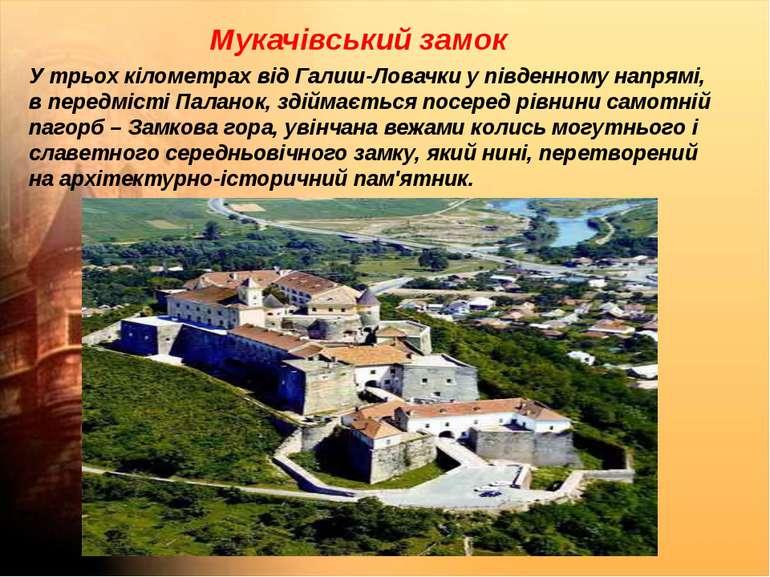Мукачівський замок У трьох кілометрах від Галиш-Ловачки у південному напрямі,...