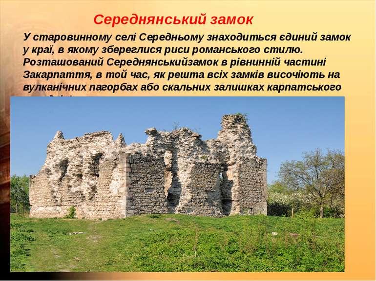Середнянський замок У старовинному селі Середньому знаходиться єдиний замок у...