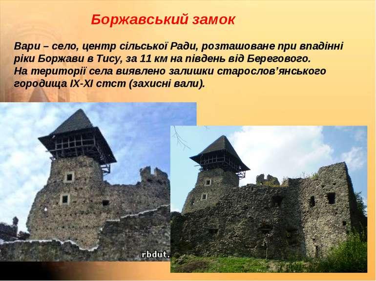 Боржавський замок Вари – село, центр сільської Ради, розташоване при впадінні...