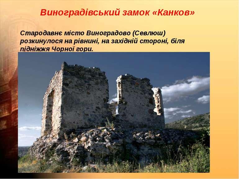 Виноградівський замок «Канков» Стародавнє місто Виноградово (Севлюш) розкинул...