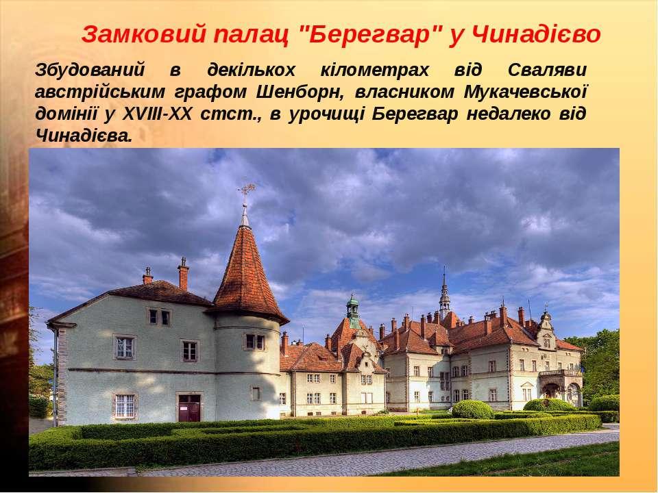 """Замковий палац """"Берегвар"""" у Чинадієво Збудований в декількох кілометрах від С..."""
