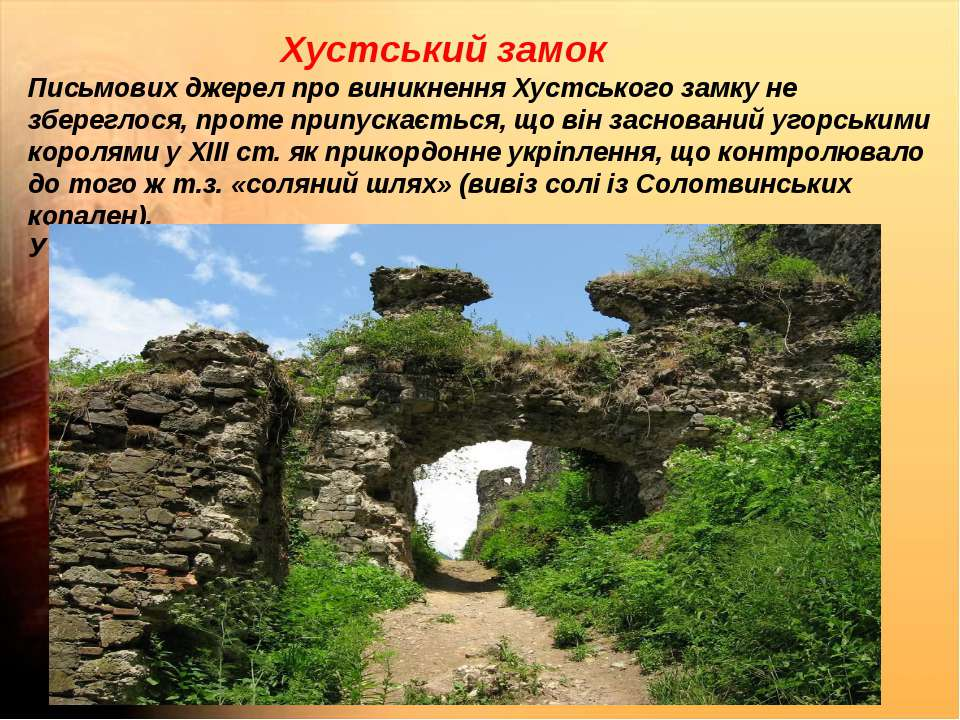 Хустський замок Письмових джерел про виникнення Хустського замку не збереглос...