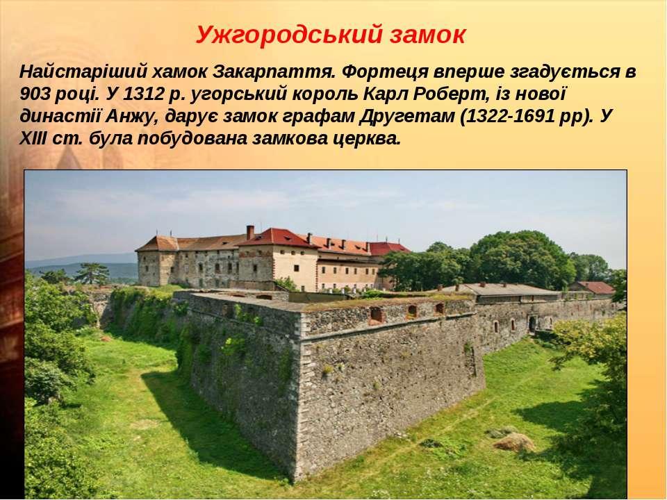 Ужгородський замок Найстаріший хамок Закарпаття. Фортеця вперше згадується в ...