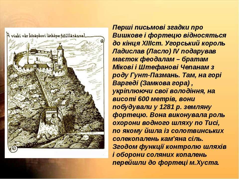 Перші письмові згадки про Вишкове і фортецю відносяться до кінця ХІІІст. Угор...
