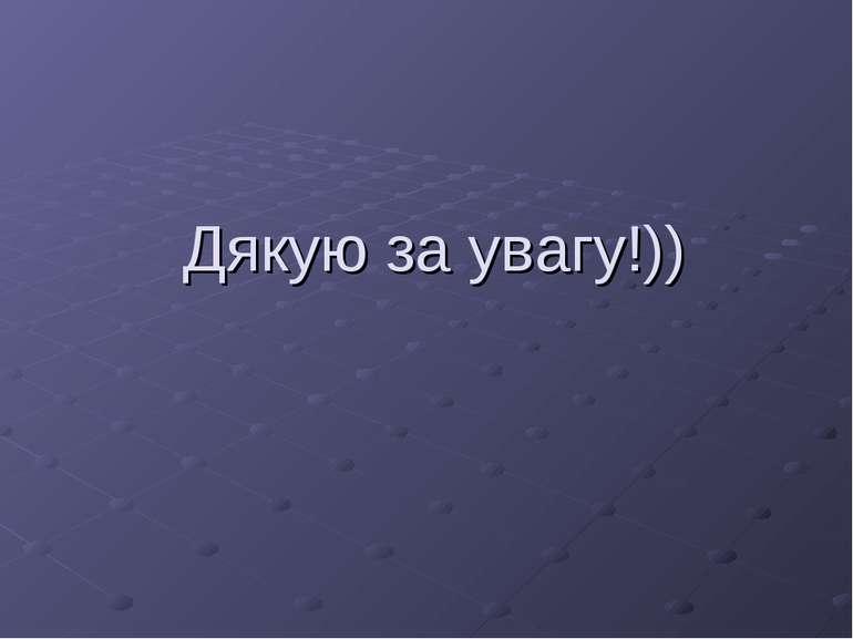 Дякую за увагу!))