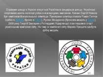 Справами дзюдо в Україні опікується Українська федерація дзюдо. Українські сп...