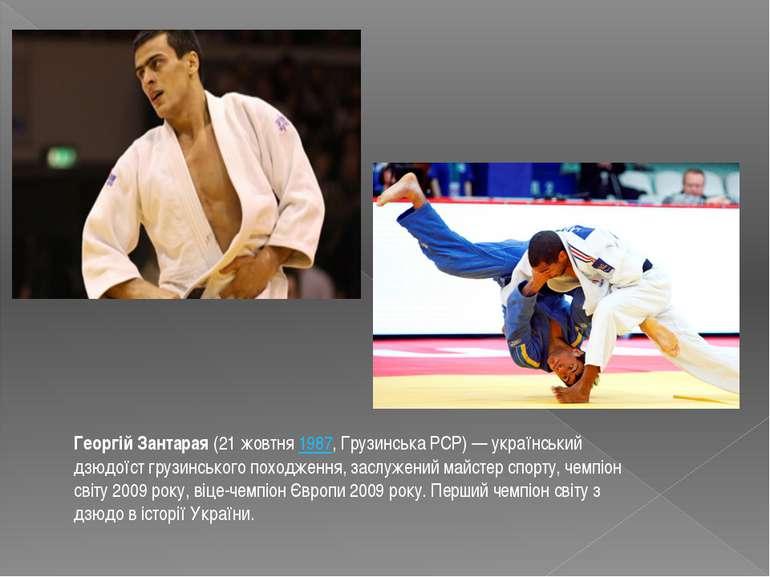 Георгій Зантарая (21 жовтня 1987, Грузинська РСР)— український дзюдоїст груз...