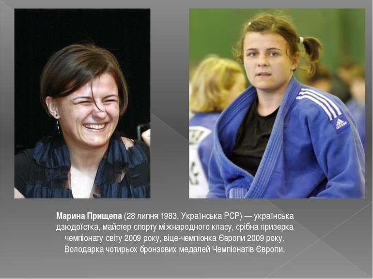 Марина Прищепа (28 липня 1983, Українська РСР)— українська дзюдоїстка, майст...