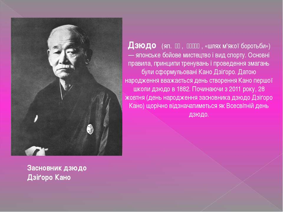 Дзюдо (яп. 柔道, じゅうどう, «шлях м'якої боротьби») — японське бойове мистец...
