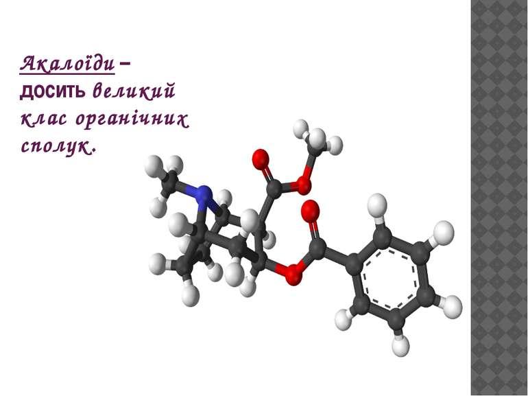 Акалоїди – досить великий клас органічних сполук.