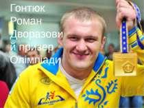 Гонтюк Роман Дворазовий призер Олімпіади