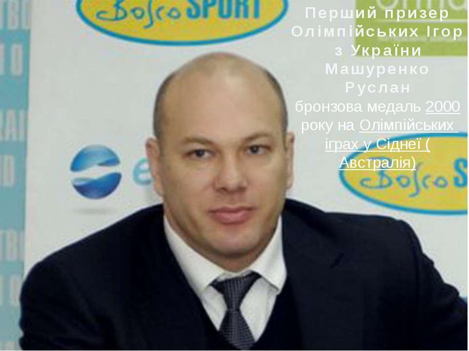 Перший призер Олімпійських Ігор з України Машуренко Руслан бронзова медаль20...