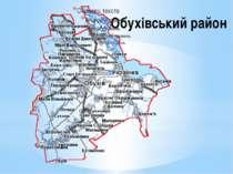Обухівський район