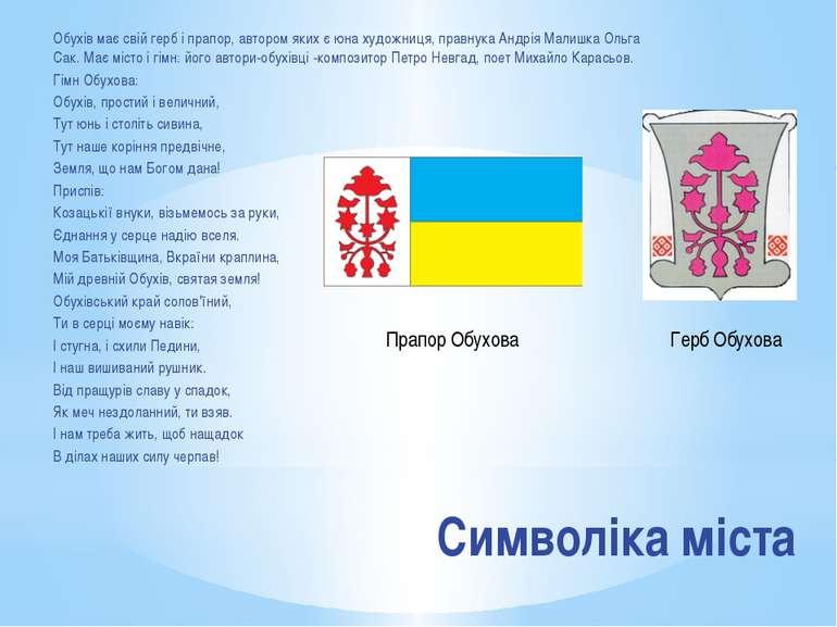 Символіка міста Обухів має свій герб і прапор, автором яких є юна художниця, ...
