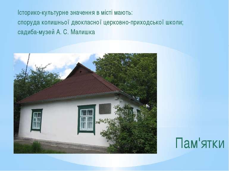 Пам'ятки Історико-культурне значення в місті мають: споруда колишньої двоклас...