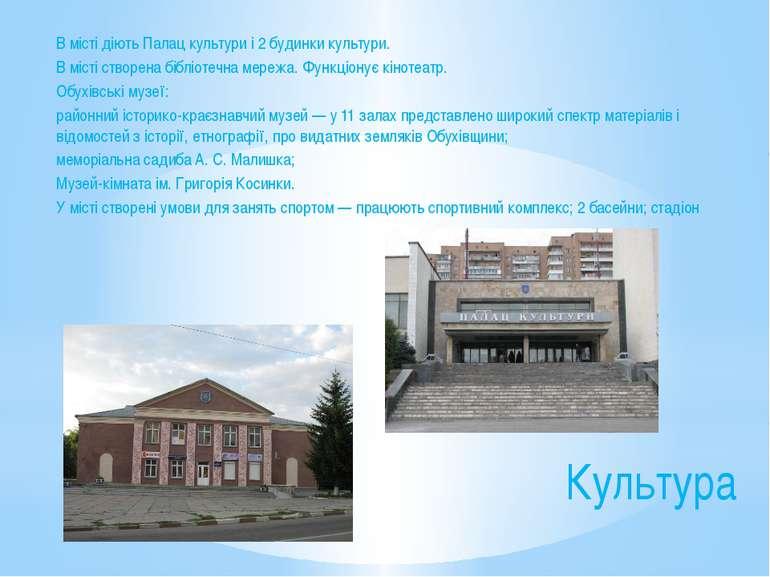 Культура В місті діють Палац культури і 2 будинки культури. В місті створена...