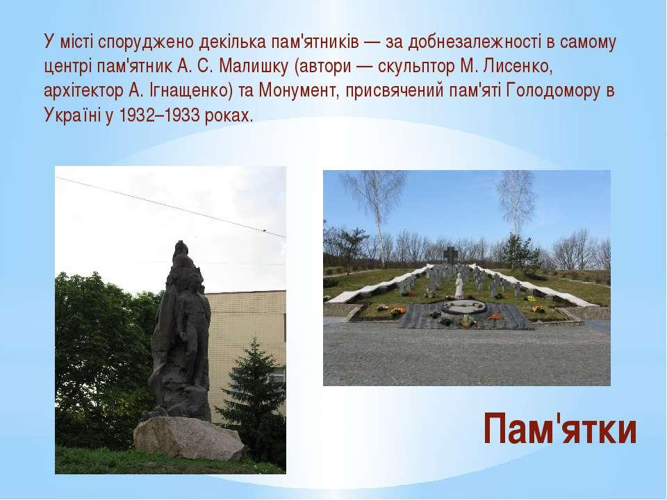Пам'ятки У місті споруджено декількапам'ятників— за добнезалежності в самом...