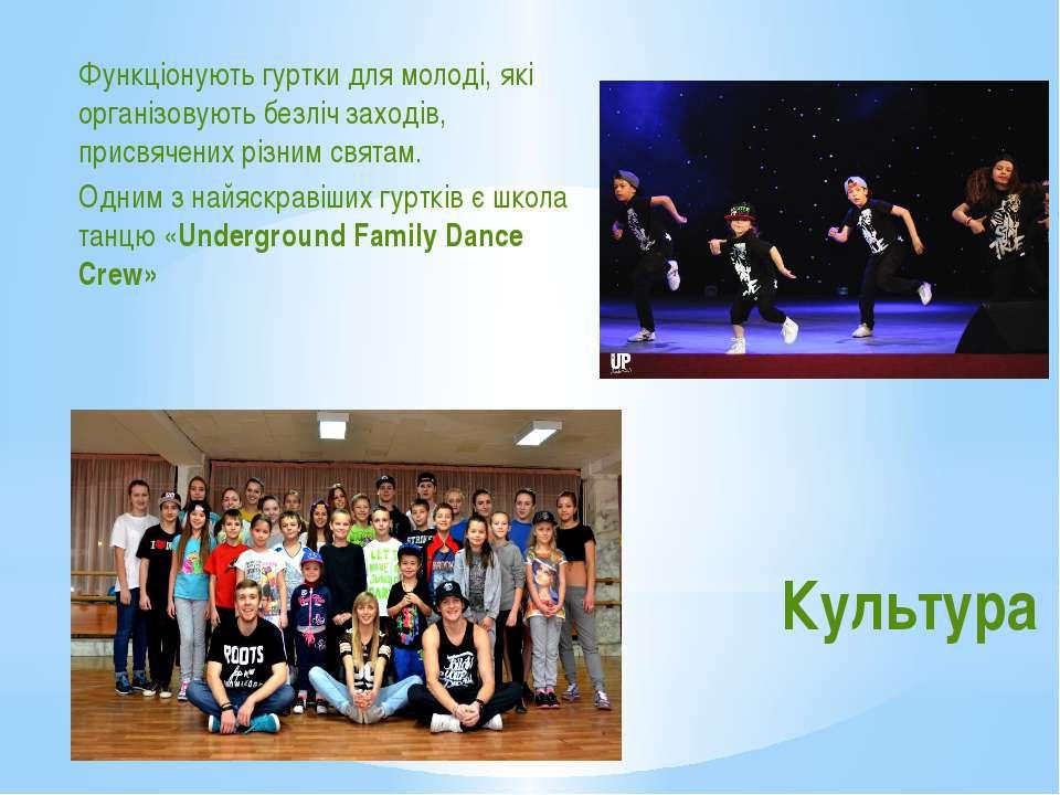 Культура Функціонують гуртки для молоді, які організовують безліч заходів, пр...