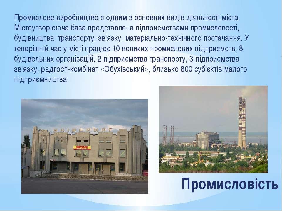 Промисловість Промислове виробництво є одним з основних видів діяльності міст...