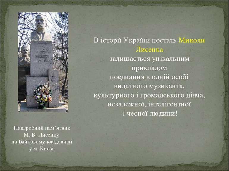 Надгробний пам'ятник М. В. Лисенку на Байковому кладовищі у м. Києві. В істор...