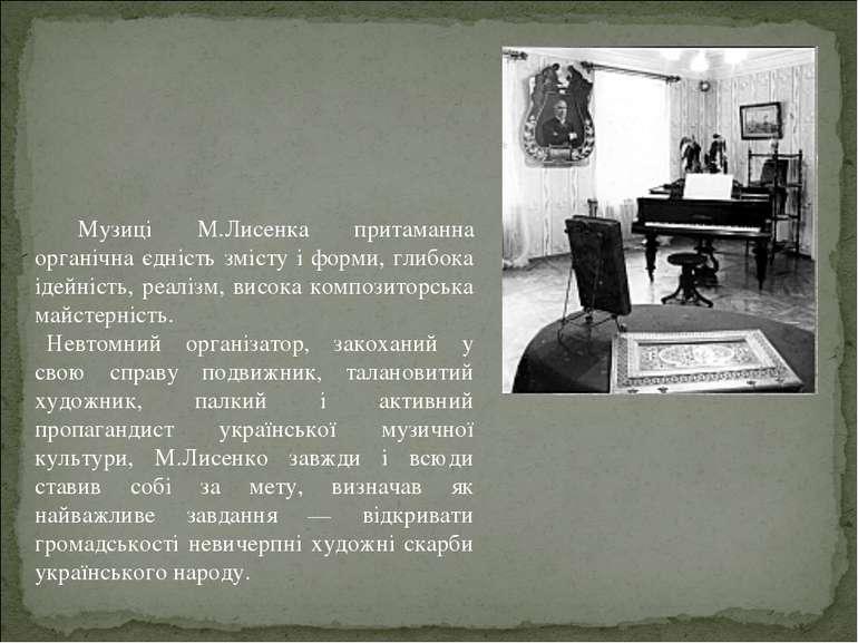 Музиці М.Лисенка притаманна органічна єдність змісту і форми, глибока ідейніс...