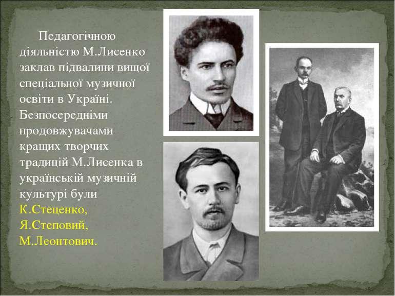 Педагогічною діяльністю М.Лисенко заклав підвалини вищої спеціальної музичної...