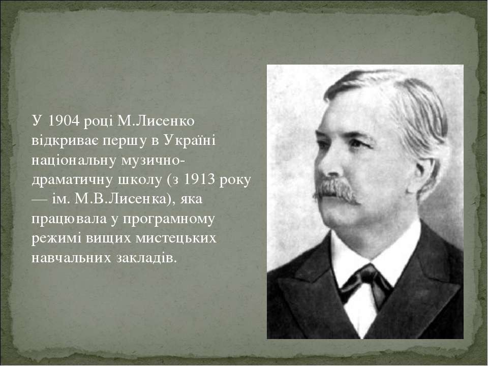 У 1904 році М.Лисенко відкриває першу в Україні національну музично-драматичн...