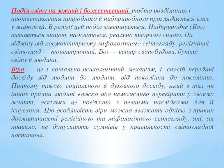 Поділ світу на земний і божественний, тобто розділяння і протиставлення приро...