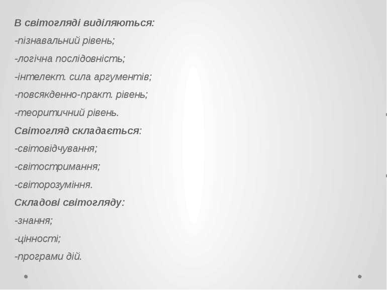 В світогляді виділяються: -пізнавальний рівень; -логічна послідовність; -інте...