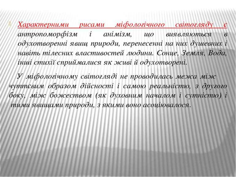 Характерними рисами міфологічного світогляду є антропоморфізм і анімізм, що в...