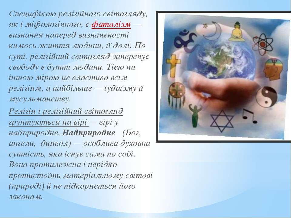 Специфікою релігійного світогляду, як і міфологічного, є фаталізм — визнання ...