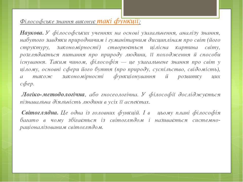 Філософське знання виконує такі функції: Наукова.У філософських ученнях на о...