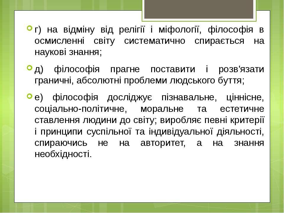 г) на відміну від релігії і міфології, філософія в осмисленні світу системати...