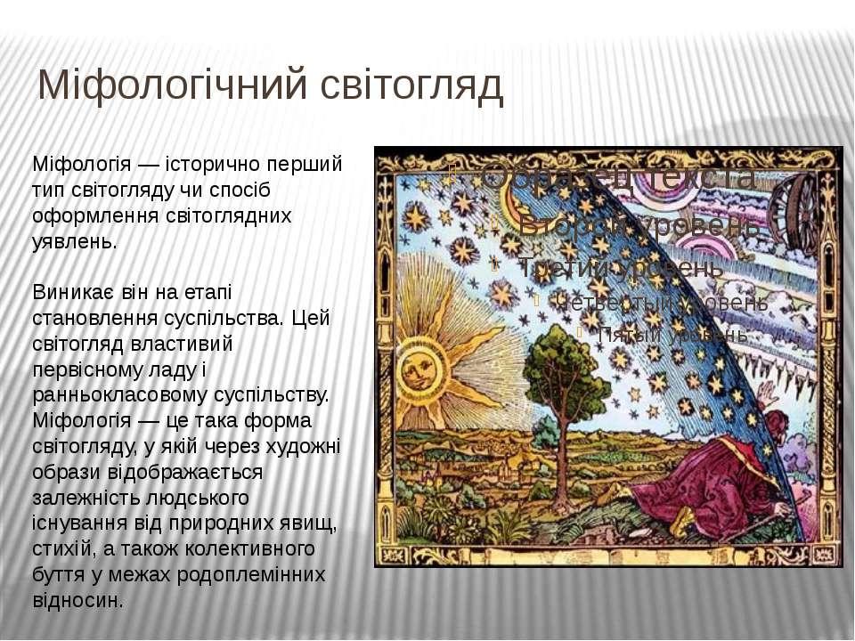 Міфологічний світогляд Міфологія — історично перший тип світогляду чи спосіб ...