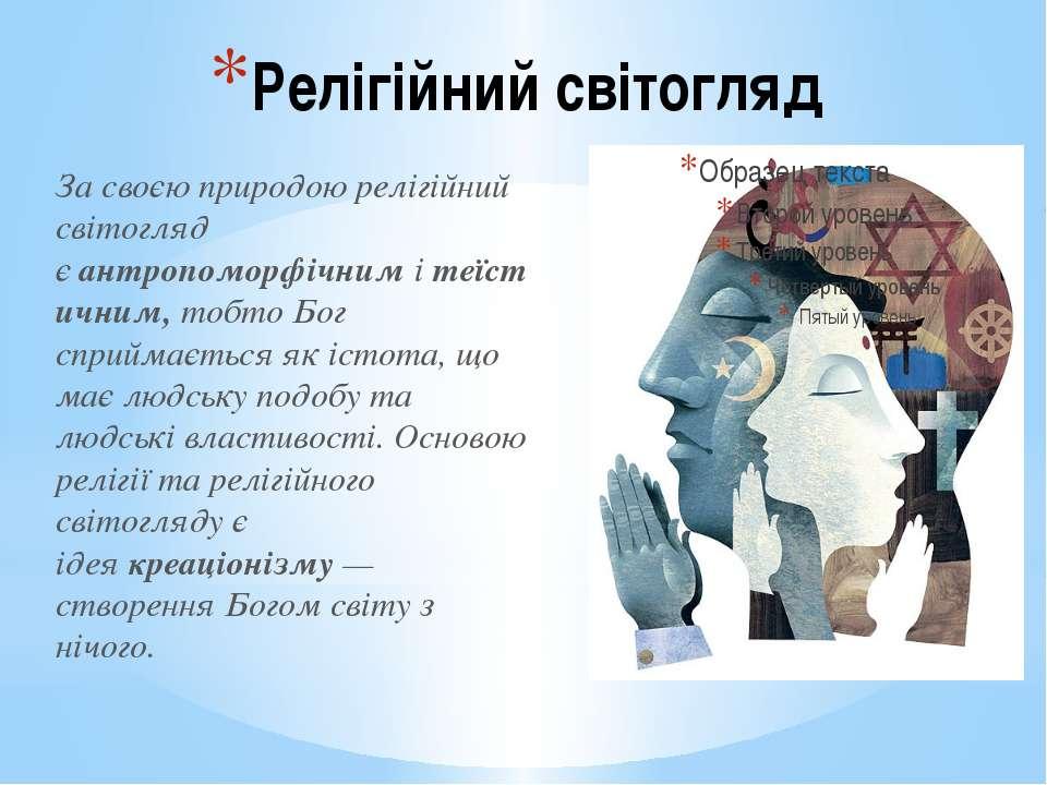 Релігійний світогляд За своєю природою релігійний світогляд єантропоморфічни...